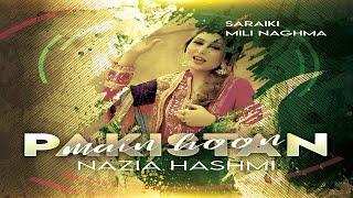 Saraiki Mili Naghma - Nadia Hashmi (Saraiki Music, Culture, Crafts, Desert) Main Hoon Pakistan