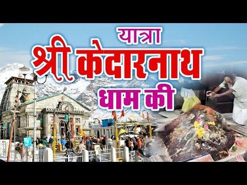 यात्रा श्री केदारनाथ धाम की !! Yatra Shri Kedarnath Dham Ki || Full Yatra Kedarnath Ji Ki