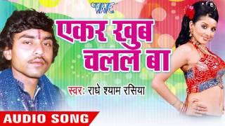मुशरवा गरमाइल | Musharwa Garmayiel Ba | Ekar Khub Chalal Ba | Radhe Shyam Rasiya | Bhojpuri Hot Song