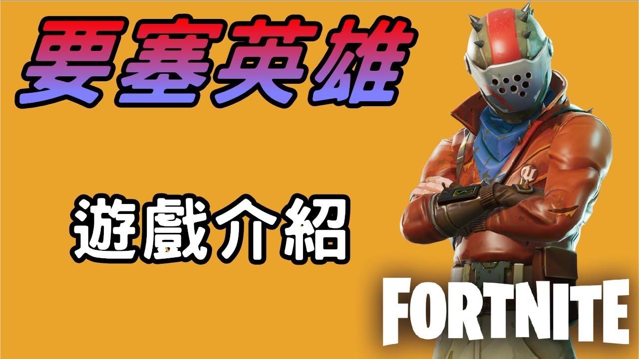 【Fortnite要塞英雄】要塞英雄免費遊戲重點介紹 - YouTube