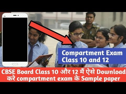 CBSE Board Class 10 and 12 Compartment Exam Sample paper 2018