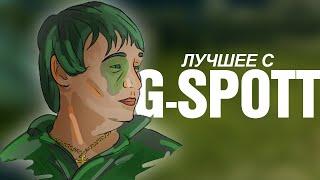 Лучшие моменты стрима с G-SPOTT (Аликом)
