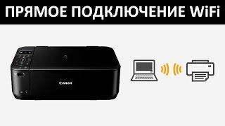 ПІДКЛЮЧЕННЯ ПО WiFi CANON MG3640 без роутера