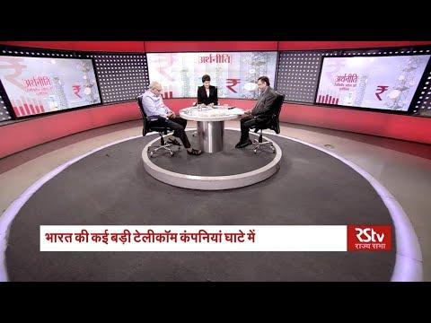 Arthniti | अर्थनीति | Challenges for Tlecom Industry | टेलीकॉम उद्योग की चुनौतियां