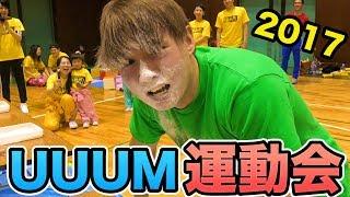 UUUM運動会2017年!!めっちゃ楽しい(。^-')v PDS thumbnail
