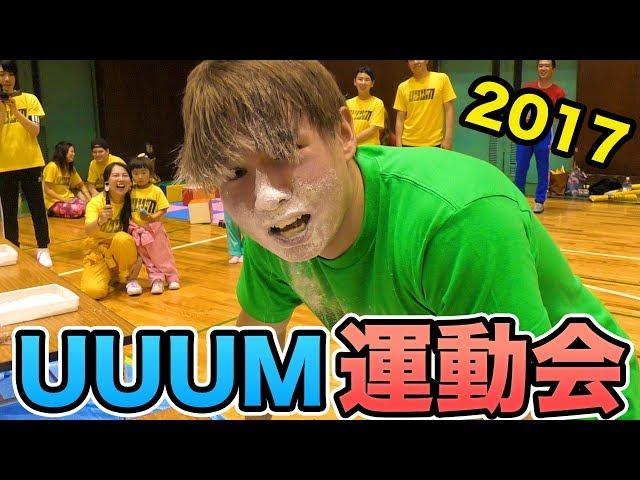 UUUM運動会2017年!!めっちゃ楽しい(。^-')v PDS