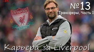 FIFA 16 Карьера Liverpool Klopp #13 (Трансферы часть 1) Babkakoshka