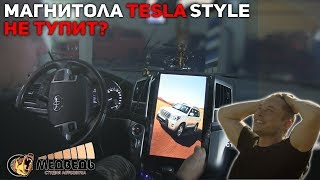 Функционал, Магнитола Tesla Style Toyota Land Cruiser 200