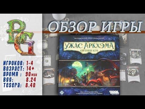 Ужас Аркхема карточная игра Обзор Настольной игры