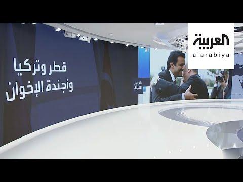 أردوغان – قطر... -مصالح إخوان-  - نشر قبل 8 ساعة