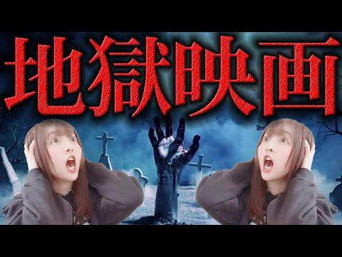 【胸糞】この世の地獄を見たい人へ。おすすめ映画3選【トラウマ洋画・邦画】