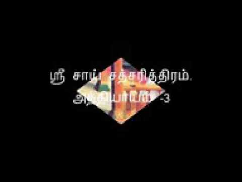 Shri Sai Satcharitra In Tamil Pdf