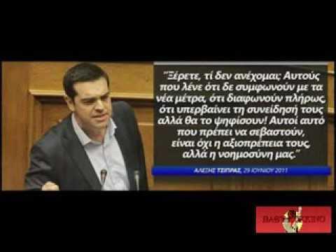 Βουλευτές ΣΥΡΙΖΑ: Πολιτικοί απατεώνες με ... αποδείξεις