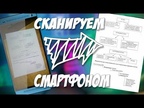 СКАНИРУЕМ ДОКУМЕНТЫ СМАРТФОНОМ!