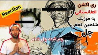 ری اکشن افغانستانی به شاهین نجفی   چل AFGHANI REACTION TO SHAHIN NAJAFI    CHEL