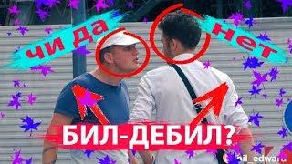 ЭДВАРД БИЛ-ДЕБИЛ//ВСЯ ПРАВДА О НЁМ.