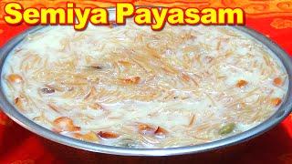 Semiya Payasam Recipe in Tamil | சேமியா பாயசம்