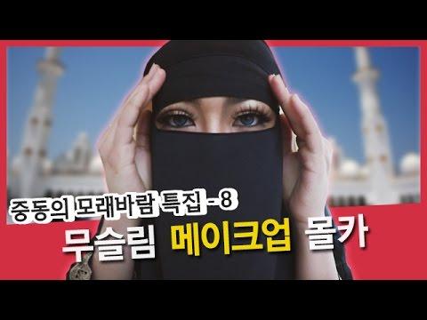 무슬림 메이크업으로 리아유 몰카 도전!!  [중동의 모래바람 특집] SSIN 씬기록