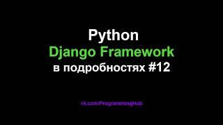 Django Web Framework (1.11.3) #12 - AJAX и JQuery - Введение и Основы Манипуляции