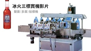 三面貼標機(Versatile Three-side Labeling Machine)