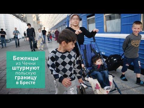 Как беженцы из Чечни штурмуют польскую границу в Бресте