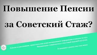 видео Условия перерасчета пенсии за советский стаж работы