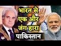 India ने Kulbhushan Case के बाद फिर Pakistan को दी पटखनी