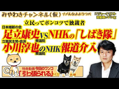 維新・足立康史議員。NHKを「しばき」。 立民・小川淳也議員は「水飲んだって言われていない」・・・アホか|みやわきチャンネル(仮)#395Restart253