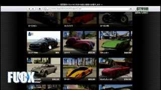 Repeat youtube video GTA5 オンライン 在庫なしの車を無料で買う方法 ホットナイフ、カーミリオン、カーボンRSの入手方法 裏技、グリッチ、バグ レア車 レアカー