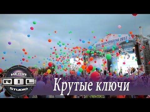 День микрорайона Крутые Ключи 2017