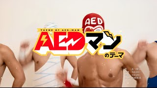 [MV] AEDマンのテーマ / [公式]メディカルプロレス