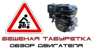 видео Двигатель Lifan 190F-R