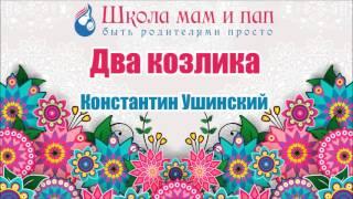 Два козлика. Константин Ушинский. Аудио сказка
