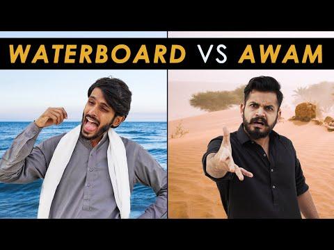 Waterboard vs Awam l  Sajid Ali & Azlan Shah