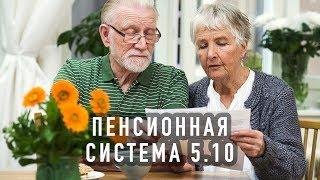 Почему пенсионерам выгодно 5.10?