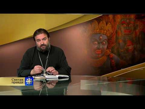 Прот.Андрей Ткачёв  Мистика и закон: что ищут русские вне православия?