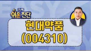 현대약품(004310) 학회 단기 모멘텀_200622
