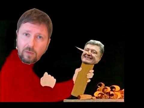 Как Президент Порошенко соврал