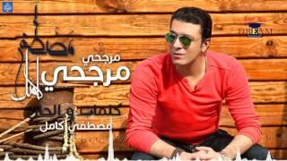مصطفي كامل - مرجحي | Mostafa Kamel - Margahy