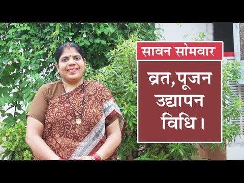 ऐसे करें सावन सोमवार का व्रत, पूजा, उद्यापन। Savan Somvar Vrat, Poojan, Udyapan Vidhi