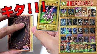 【遊戯王】ホーリーナイトが欲しい!!!5,000円の初期くじで奇跡の神引き来い!!!!