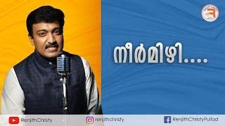 Neermizhi   Latest Christmas Whatsapp Status Song Video   Malayalam   Br.Renjith Christy  