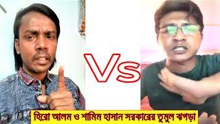 হিরো আলম ও শামিম হাসান সরকারের তুমুল ঝগড়া । Hero Alom | Shamim Hasan Sarkar