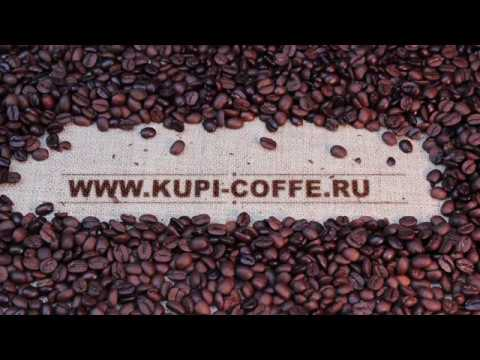 Kupi coffe ru каталог скидок сегодня