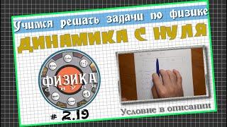 № 2.19 Динамика - сила трения, закон Ньютона, равноускоренное движение│Задачи по Физике с нуля