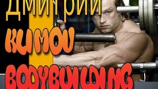 Бодибилдинг Дмитрий Климов