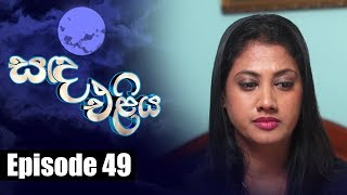 Sanda Eliya - සඳ එළිය Episode 49 | 29 - 05 - 2018 | Siyatha TV Thumbnail