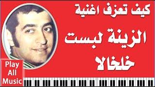 106- تعليم عزف اغنية: الزينة لبست خلخالا - سمير يزبك