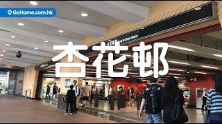 GoHome 有筍盤 - 杏花邨 (2017.06.09)