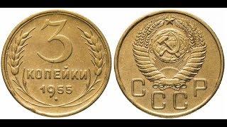 реальная цена монеты 3 копейки 1955 года. Разбор всех разновидностей и их стоимость